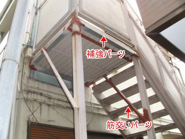 階段の水平通路の補強工事