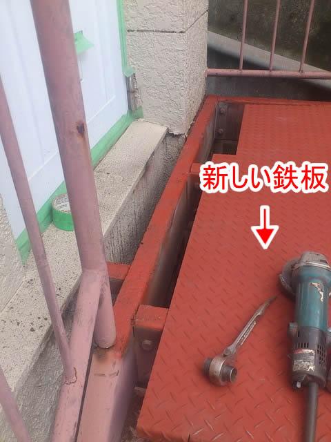 交換される新しい鉄板(チェッカープレート)