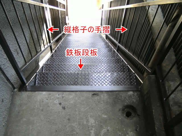 通気性アップに修繕された鉄骨階段