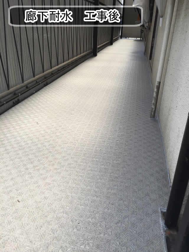 廊下耐水 タキストロン工事後