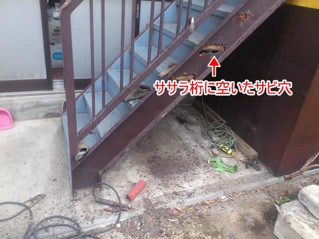 鉄骨階段のササラ桁の腐食穴