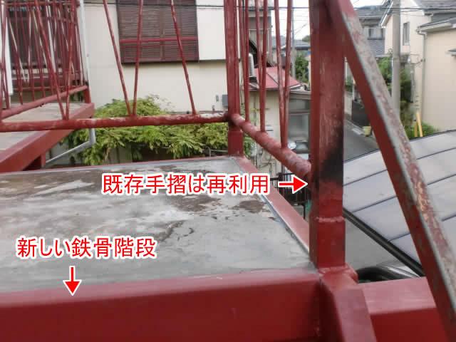 踊り場鉄骨の補強工事
