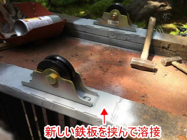 キャスター戸車の溶接交換