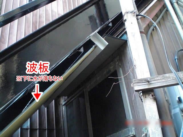 階段の裏側の波板