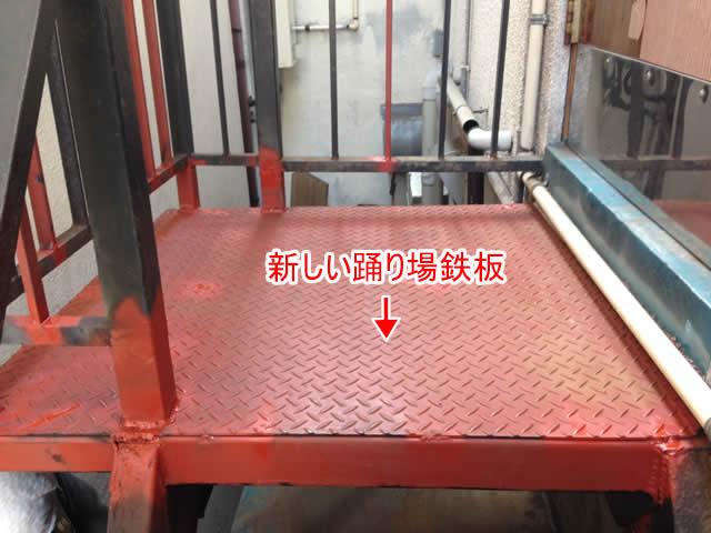 階段の踊り場鉄板の交換