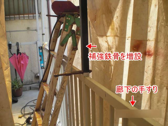 廊下屋根鉄骨のサビ補修