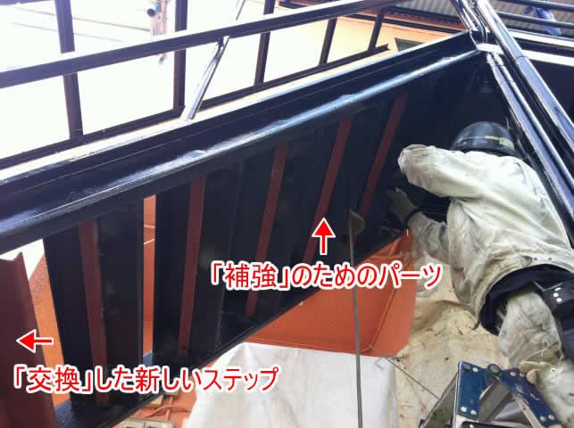 補強する段板と交換する段板