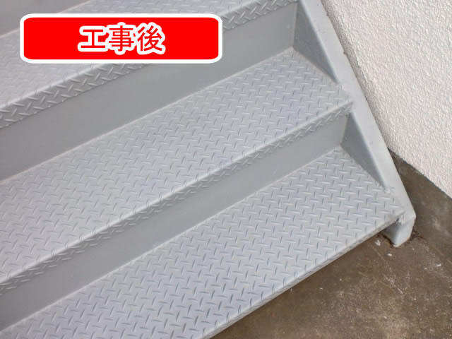 チェッカープレートによる階段への溶接補強