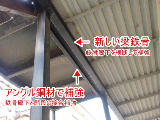 鉄骨廊下と階段を補強する工事