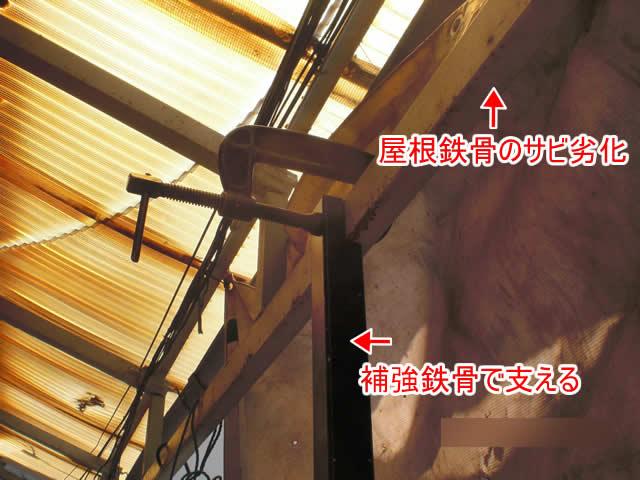廊下の屋根下地鉄骨のサビ腐食を補修