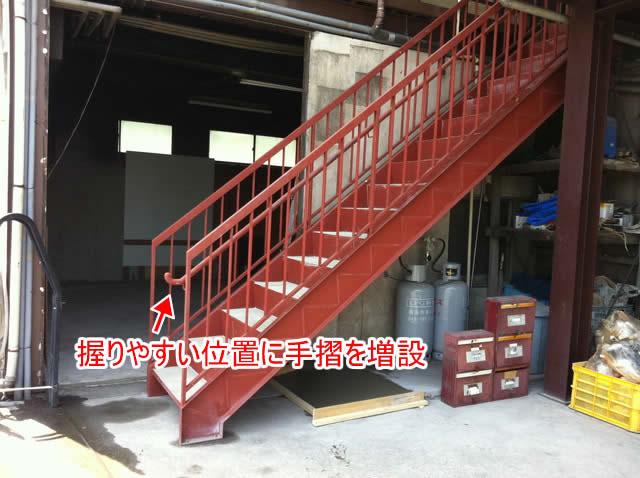 階段に新しい手摺の増設