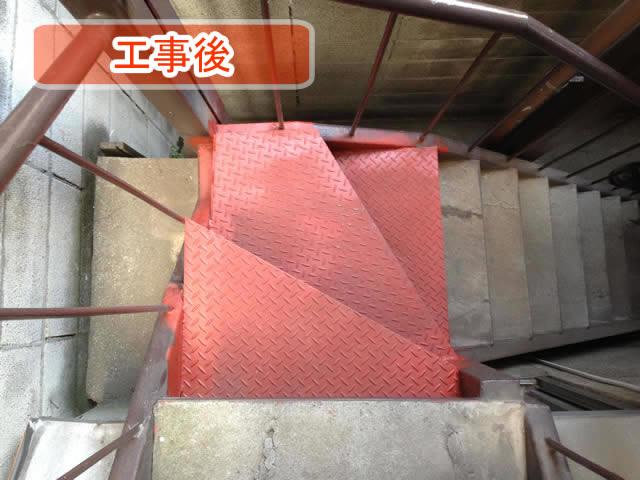 鉄骨階段メンテナンス工事後