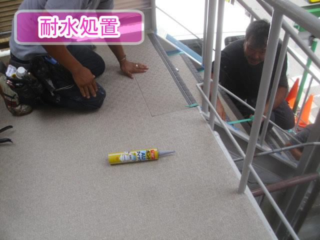 床面の耐水処置