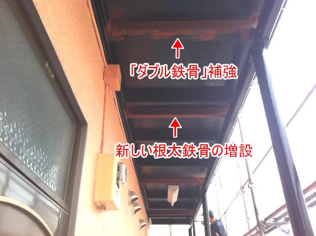 鉄骨廊下のサビ腐食を根太鉄骨増設で解決