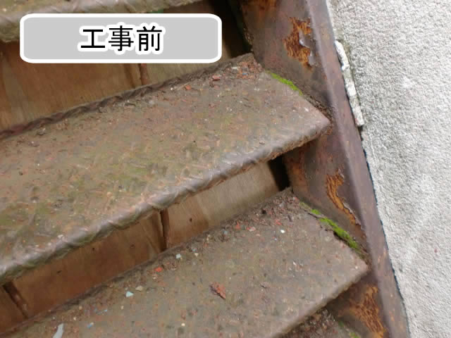 鉄骨階段の延命補修前