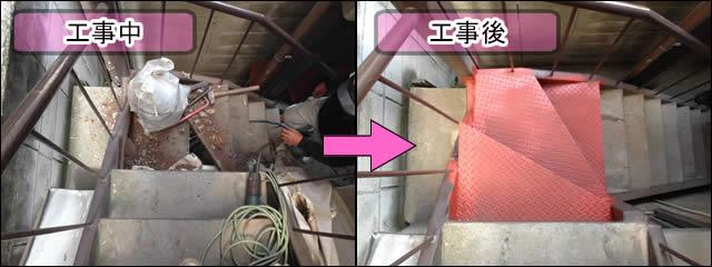 鉄骨階段の錆びメンテナンス