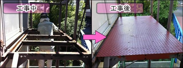 鉄骨踊り場の鉄板サビ補修
