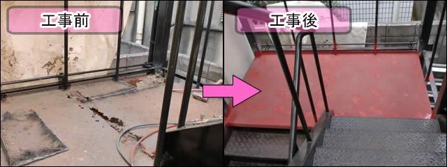 非常階段の踊り場のサビ腐食を交換する工事