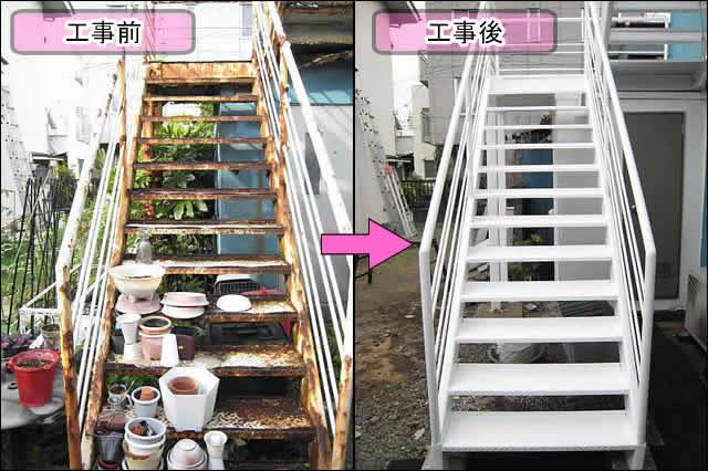 鉄骨階段の補修前後