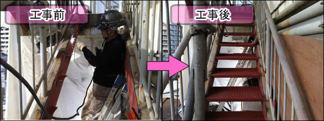 新設階段そっくりさん?屋上階段の補修工事