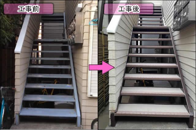 鉄階段の補修とタキステップ