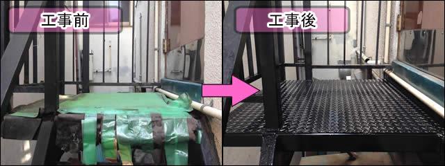 鉄骨鉄板の交換工事