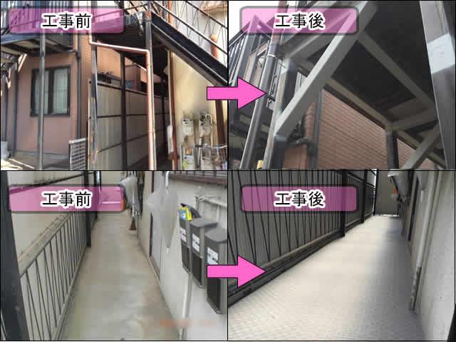 鉄骨廊下の腐食補修