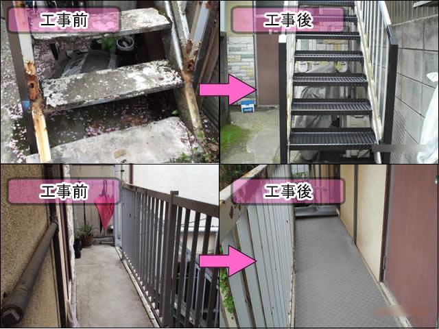 外階段の溶接補強とタキステップ(タキストロン)施工例