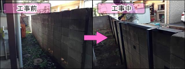 ブロック塀を鉄骨で補強