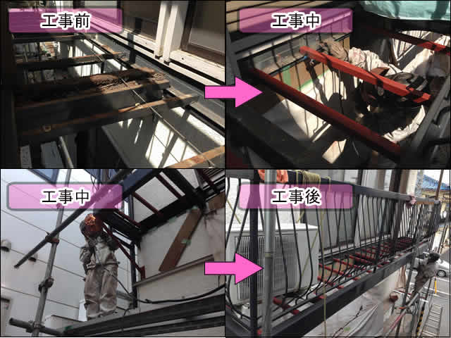 鉄骨ベランダのサビ補修工事