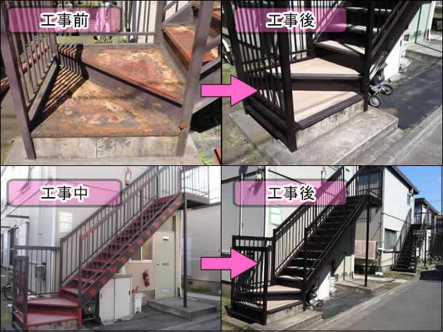 鉄骨階段補修の施工例