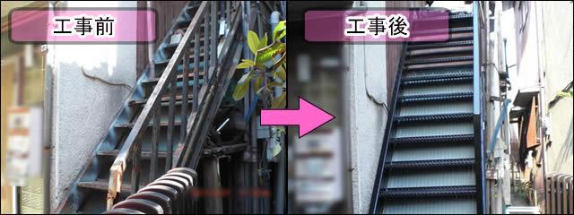 アパート鉄骨階段の交換