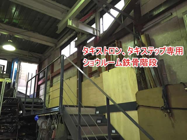 タキステップ、タキストロン用鉄骨階段