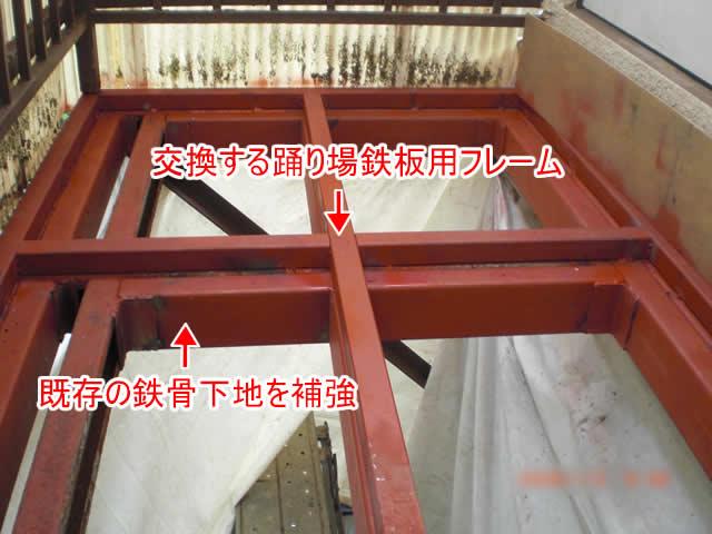鉄骨踊り場のフレーム補強と鉄板下地
