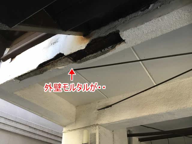 外壁モルタルの落下(2)