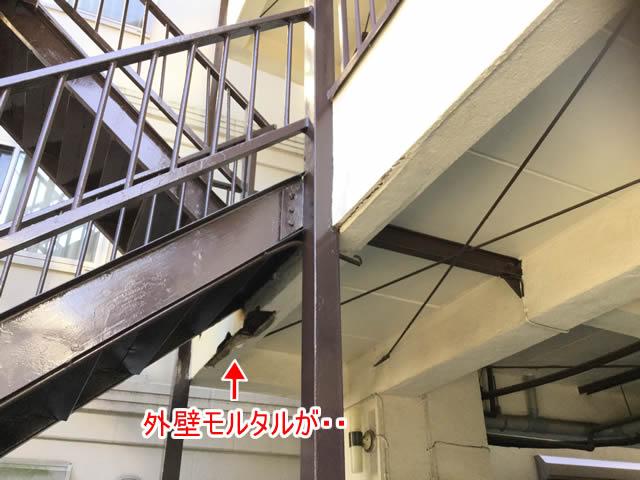 外壁モルタルの落下(1)