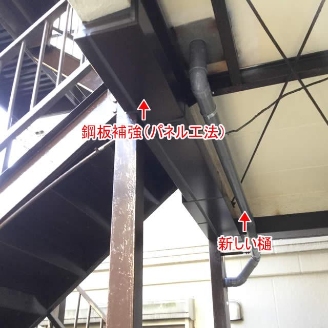 外壁を補強工事(鉄骨、雨水対策)