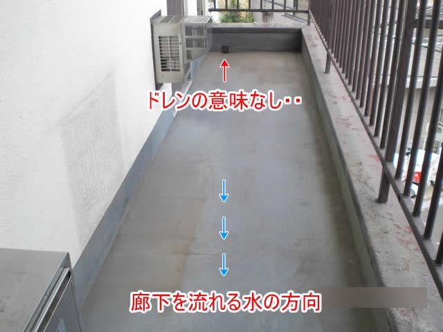 廊下の水勾配とドレン