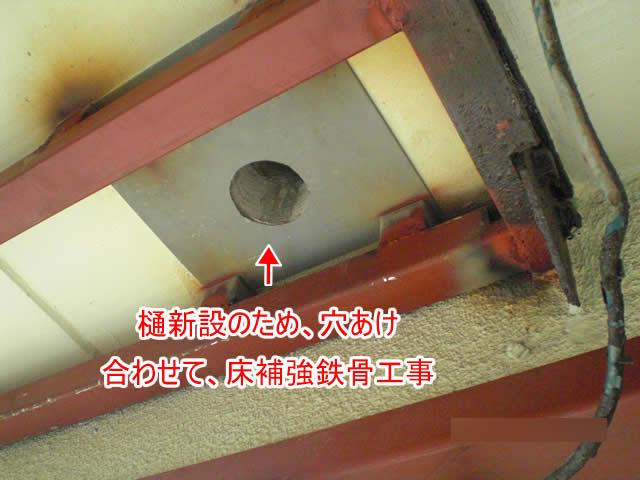 樋のための床穴あけ作業
