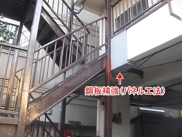 外壁モルタル落下対策の鋼板補強