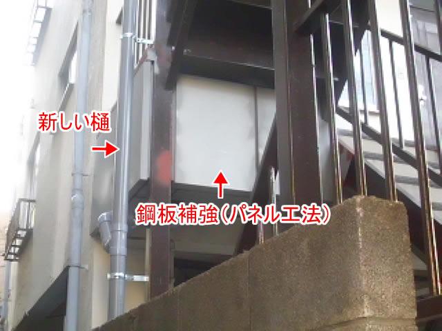鋼板補強(モルタル外壁の劣化対策)