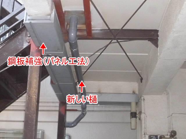 外壁モルタルの鋼板補強方法