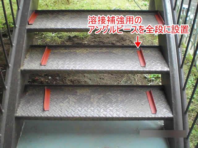 段板補強の溶接をするためのアングルピース