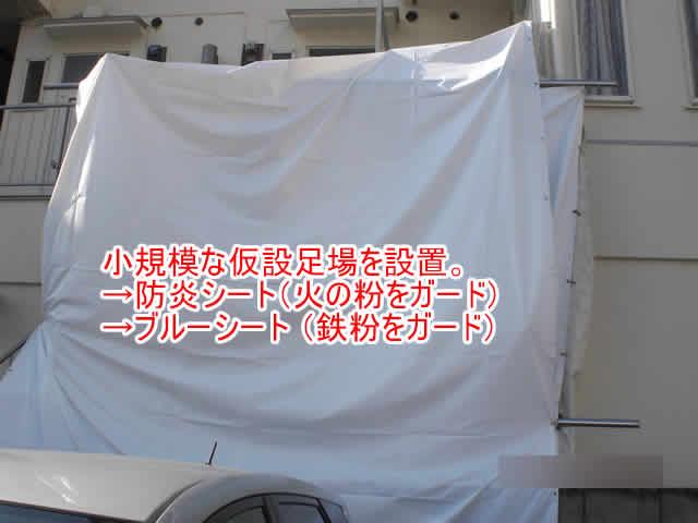 防炎シートの「溶接シェルター」を作る