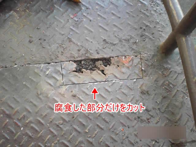 腐食した鉄板を部分的にカット