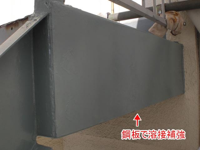 鉄板による溶接補強