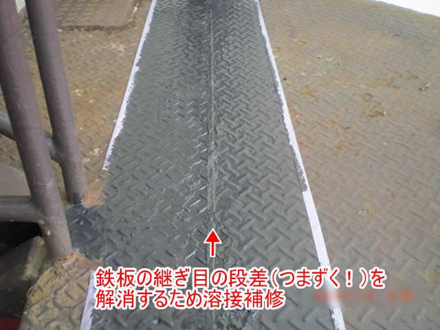 鉄板の継ぎ目を溶接した段差解消