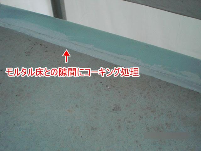 鉄骨と床のすき間はコーキング処理