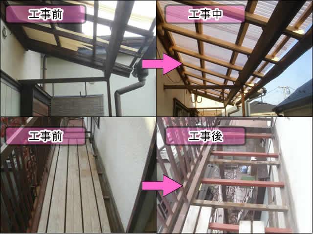 鉄骨ベランダの床、屋根補修