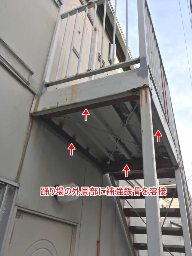 外階段の踊り場の溶接補強